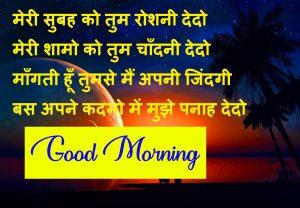 hindi quotes good morning Wishes Wallpaper 2021