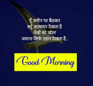 hindi quotes good morning Wishes Wallpaper Download In HD