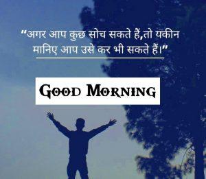 hindi quotes good morning Wishes Wallpaper Free 2