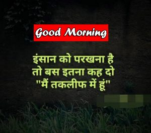hindi quotes good morning Wishes Wallpaper Free 3