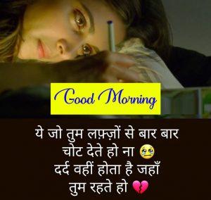 hindi quotes good morning Wishes Wallpaper Free