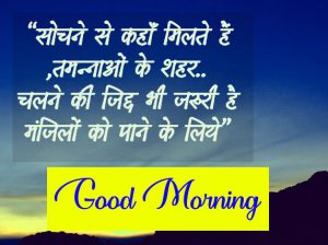 hindi quotes good morning Wishes Wallpaper for Whatsapp