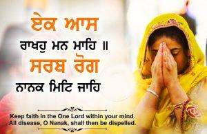 Dhansikhi Gurbani Greetings Quotes Ek aas raakho man maahe