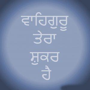 gurbani pics for dp Wallpaper for Status