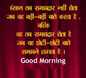 Morning Pictures Wallpaper In Hindi With Quotes HD Download For Whatsaap