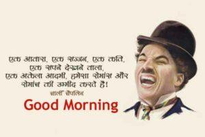 Funny Hindi -Hindi Good Morning Images Wallpaper HD Download For Whatsaap