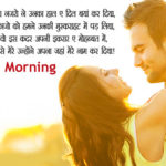 106+ Good Morning Images With Shayari Photo Pictures Wallpaper For Whatsapp