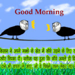 114+ Hindi Good Morning Quotes Images Photo For Whatsapp Download