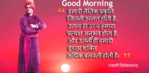 Hindi Good Morning Quotes Images Download for Whatsaap