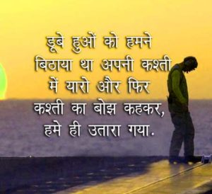 Hindi Quotes Whatsaap DP Pictures Wallpaper Download