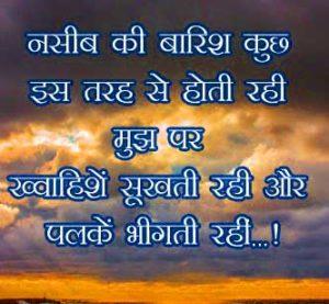Whatsapp DP Photo Free Download In Hindi
