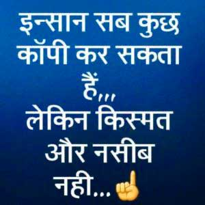 Hindi Whatsapp DP Images Download