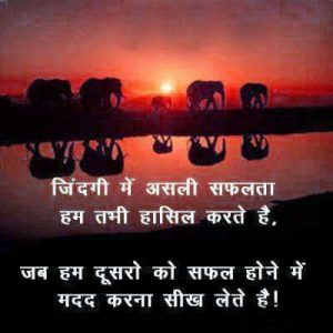 Hindi Whatsaap DP Images Download