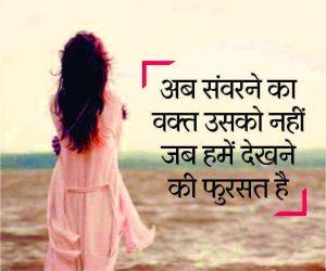 Hindi Sad Love Shayari Images Wallpaper Pics Download