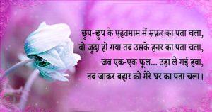 Hindi Sad Love Shayari Images Photo Download