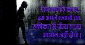 Hindi Sad Love Shayari Images Photo Pics Download