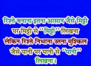 Love Hindi Sad Shayari Images Pictures Wallpaper Pics Pictures HD Download
