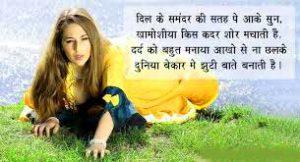Best Hindi Sad Shayari Images Wallpaper Pics Wallpaper Pictures HD for Whatsaap