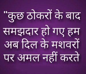 Hindi Sad Shayari & Quotes Images Photo Pictures Wallpaper pics HD