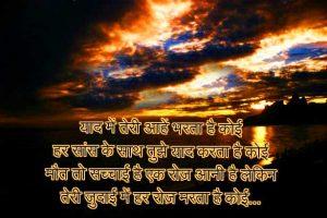 Hindi Sad Shayari Images Wallpaper Pics Photo For Love For Whatsaap HD Download