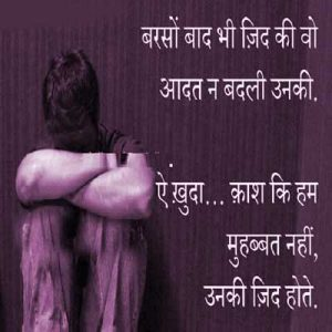 Latest Hindi Sad Whatsapp Status Images