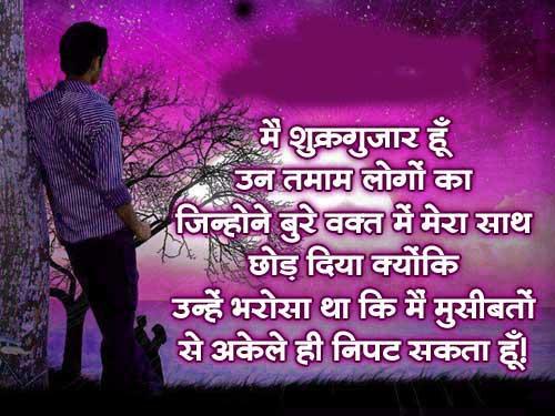 320+ Hindi Sad Whatsapp Status Images Free Download