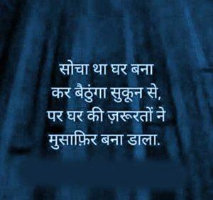 Best Hindi Sad Shayari Images Wallpaper Pics Photo for Whatsaap HD Download For Whatsaap
