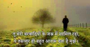 Hindi Sad Shayari Images Wallpaper Photo Pics HD Download for whatsaap