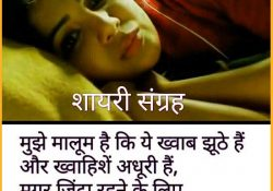 Sad shayari images 6100 good morning images download for whatsapp 72 hindi sad shayari images for love altavistaventures Image collections