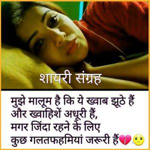 Hindi Sad Shayari Wallpaper Pictures Download