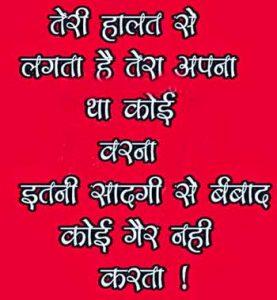 Hindi Sad Shayari Images Wallpaper Photo Pics for Whatsaap HD Download