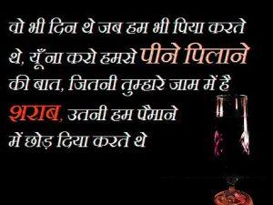 New Best Hindi Sad Shayari Images Wallpaper Pics Download For Whatsaap