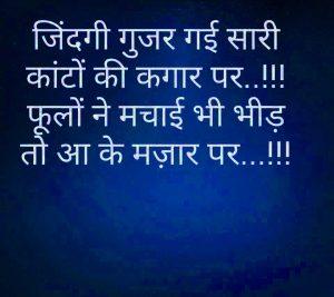 Hindi Sad Shayari Images Photo Wallpaper Pics HD Download For Whatsaap DP