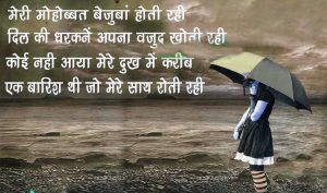Hindi Sad Shayari Images Photo Pics HD Download