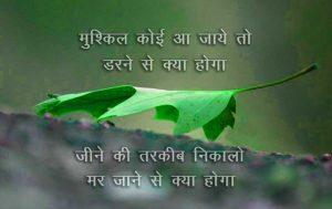 Hindi Sad Shayari Images Download