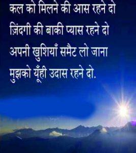 Hindi Sad Shayari Images Wallpaper Pictures Download