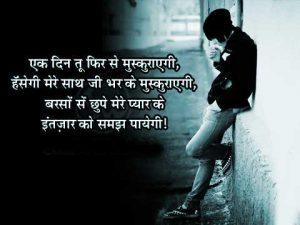Hindi Sad Shayari Images Photo For Whatsaap