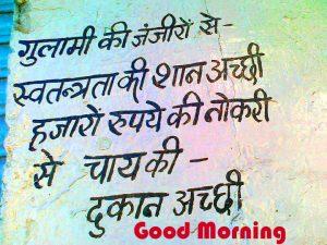 New HD Good Morning Image Wallpaper In Hindi