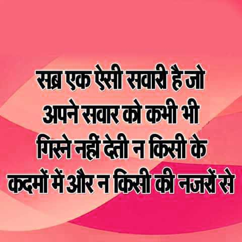 111+ Hindi Motivational Quotes Images For Whatsapp Download
