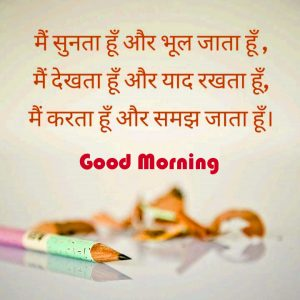Good Morning Image Images In Hindi