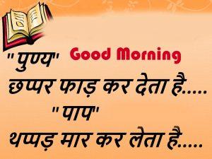 Hindi Quotes Good Morning Image Wallpaper Download