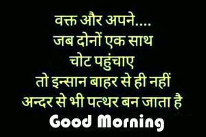 Free Hindi Good Morning Image Wallpaper Download