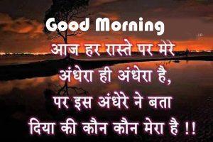 Good Morning Image Photo Free Download