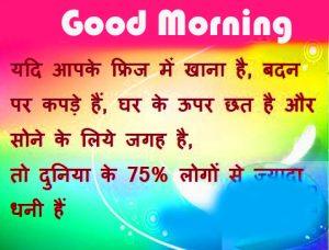 Good Morning Image Pics In Hindi Download