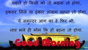 Hindi Good Morning Image Free Download