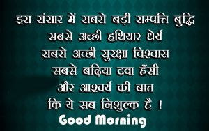 Free Hindi Good Morning Image Photo Free Download for whatsaap