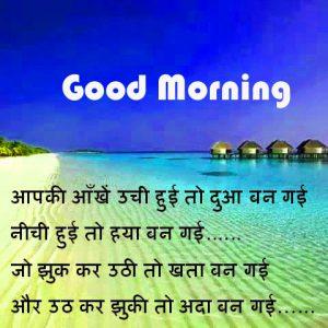 Hindi Good Morning Image Pics Free Download