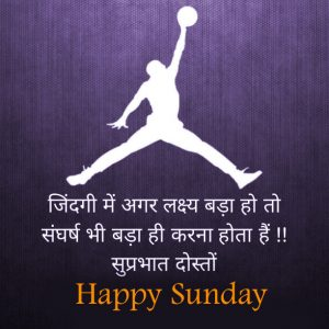 Sunday Good Morning Images Pics In HD