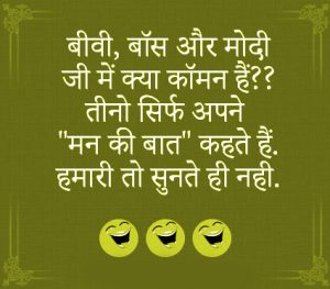 Best Hindi Funny Jokes Images Wallpaper Pics Pictures Photo HD Download For Whatsaap