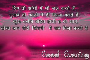 Hindi Good Evening Pics Photo Download